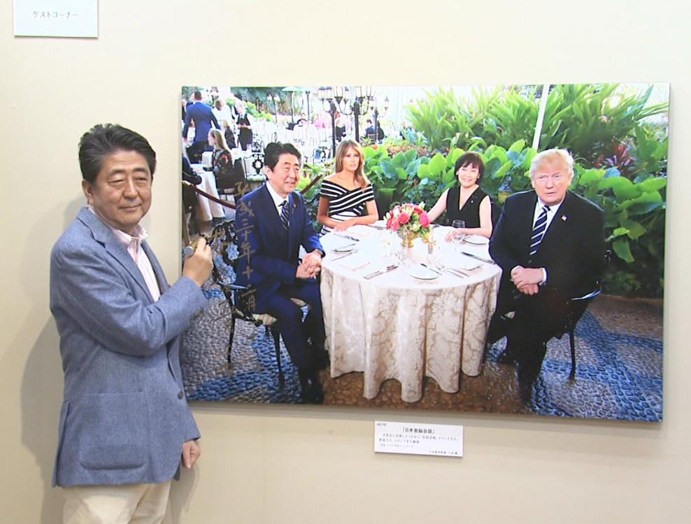 写真:写真展を訪問する安倍総理