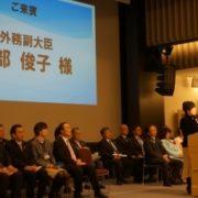 阿部外務副大臣の「SDGs全国フォーラム2019」への出席1