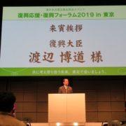 20190210fukkou-forum-in-tokyo_ph1.jpg