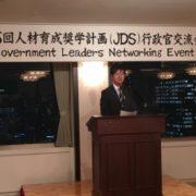 鈴木外務大臣政務官の「人材育成奨学計画(JDS)」第5回行政官交流会出席1