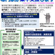 20190415_senmonka-shuchu-sien_panf.png
