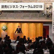 読売新聞社が主催するビジネスフォーラムで講演する河野外務大臣