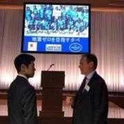 辻清人外務大臣政務官の「地雷ゼロの夕べ」への出席1