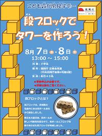 20190709_kodomokasumigaseki.png