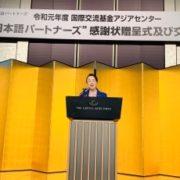 尾身外務大臣政務官の「日本語パートナーズ」感謝状贈呈式への出席1