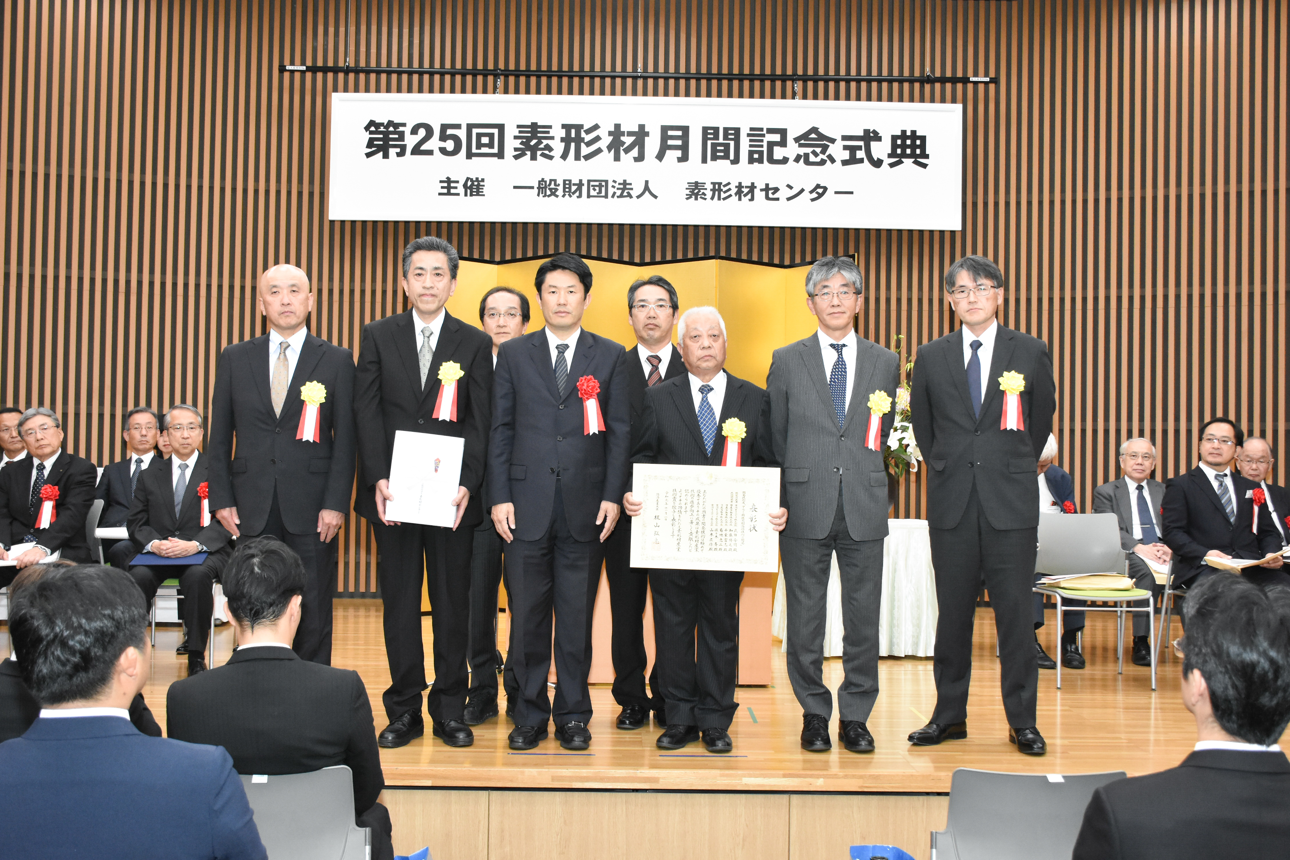 経済産業大臣賞表彰の画像