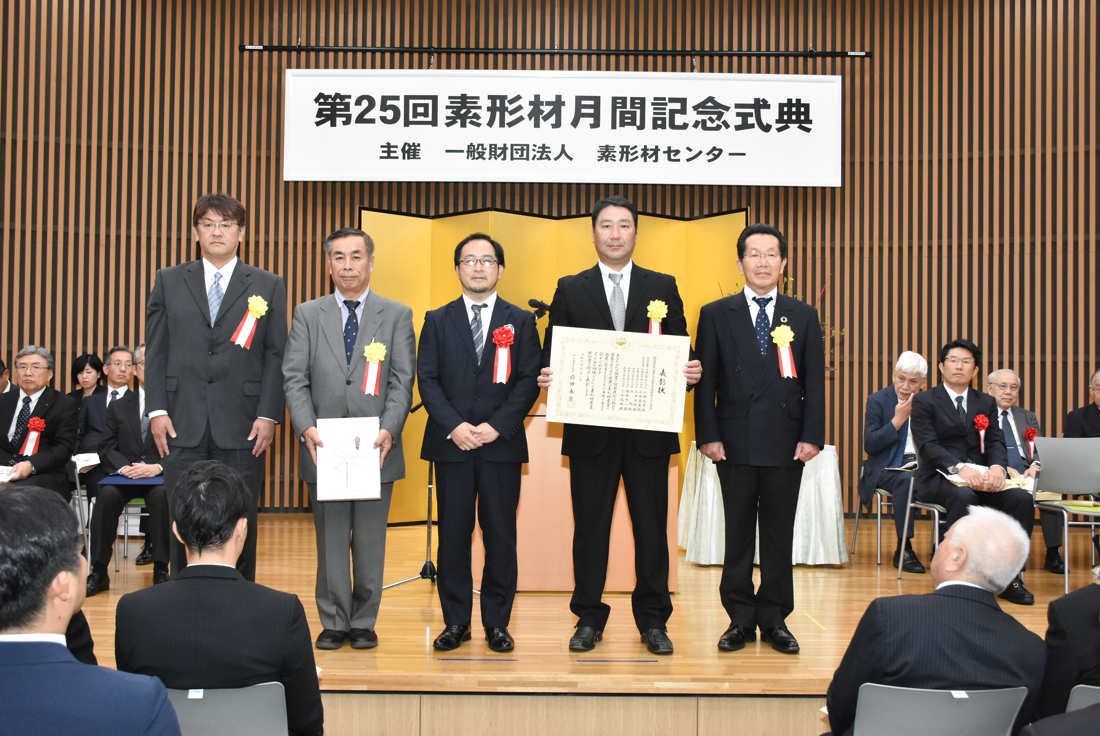 中小企業庁長官賞表彰の画像