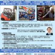 20191115_sangyou-fukko-seminar_flyer.png