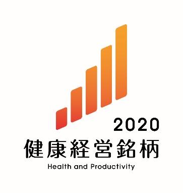 健康経営銘柄2020のロゴ