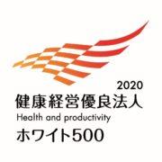健康経営優良法人2020(ホワイト500)のロゴ