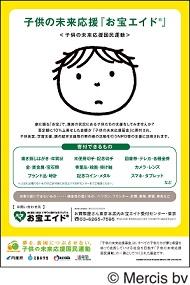 『お宝エイド』チラシ