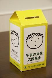 牛乳パック募金箱