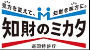 知財のミカタのロゴ