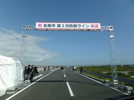 走り始めゲート付近の道路風景