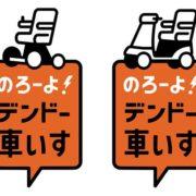 「のろーよ!デンドー車いす」のロゴ