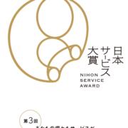 日本サービス大賞のロゴ