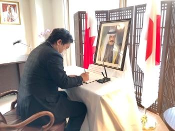 ハリーファ・バーレーン王国首相薨去に際した鷲尾外務副大臣による弔意の記帳1