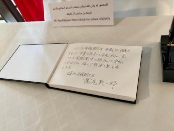 ハリーファ・バーレーン王国首相薨去に際した鷲尾外務副大臣による弔意の記帳3