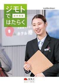 2018jimoto_iwate.jpg