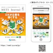 METI Journalのイメージ画像
