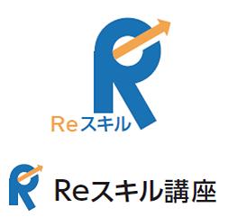 Reスキル講座のロゴ
