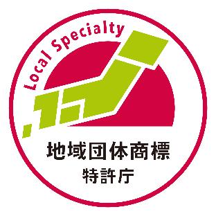 地域団体商標を示すマークの画像