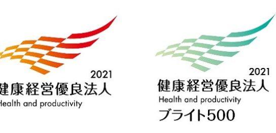 健康経営優良法人のロゴ