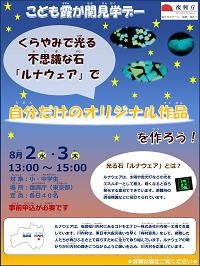 20170713_kodomokasumigaseki.png